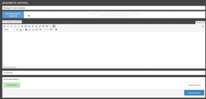 Интерфейс добавления новой записи с Dropzone JS