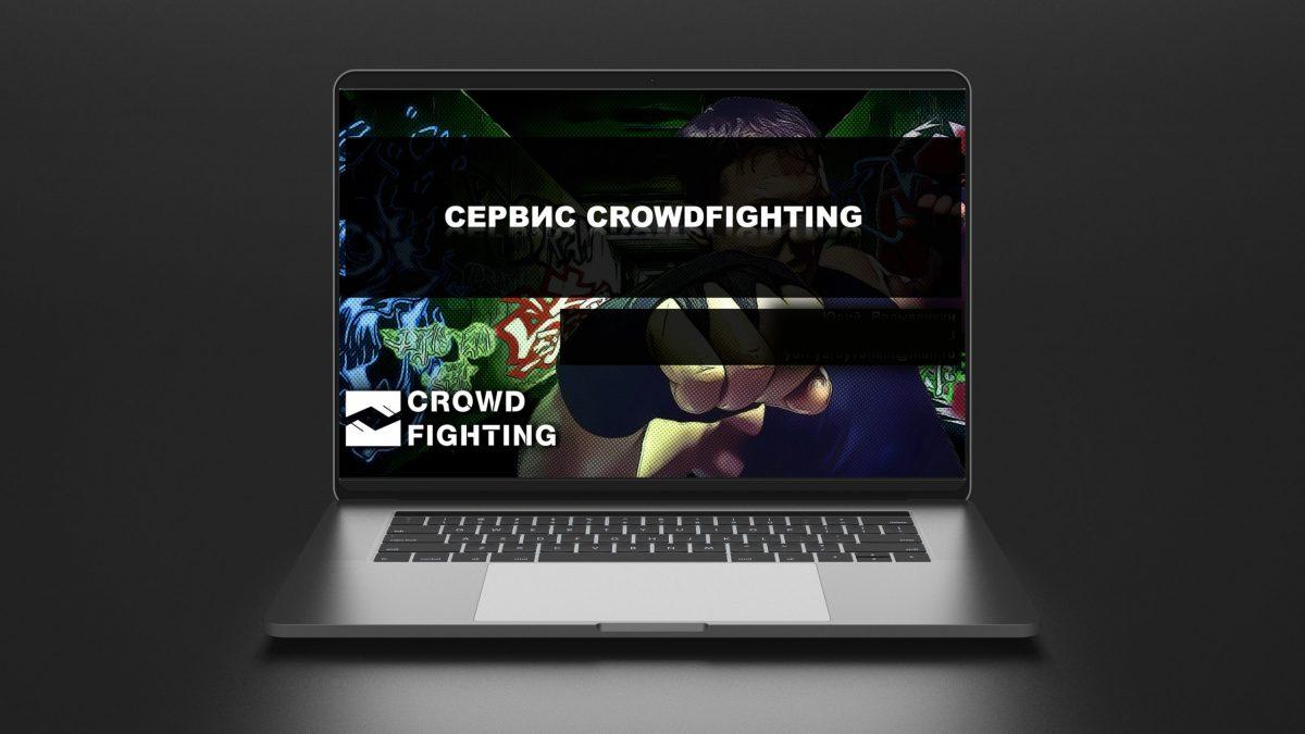 Crouwdfighting White Paper